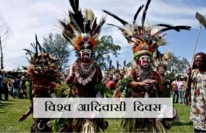 Special reason for World Tribal Day being celebrated for tribals around the world