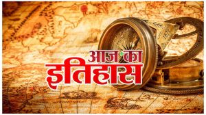 Historical and major events of India and the world of 18 August