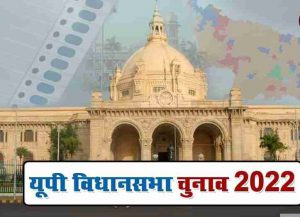 UP Assembly Elections: Some more castes may also be included in the OBC caste list, know which castes will be added?